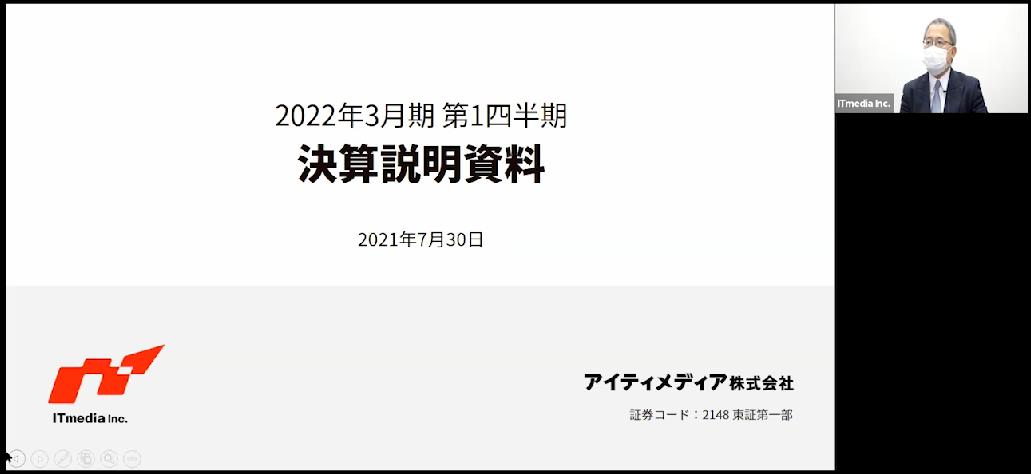 2022年3月期 第1四半期 決算資料 説明映像