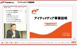 第14回定時株主総会 2013年 アイティメディア事業説明映像