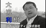 社長名鑑 当社社長大槻のインタビュー動画