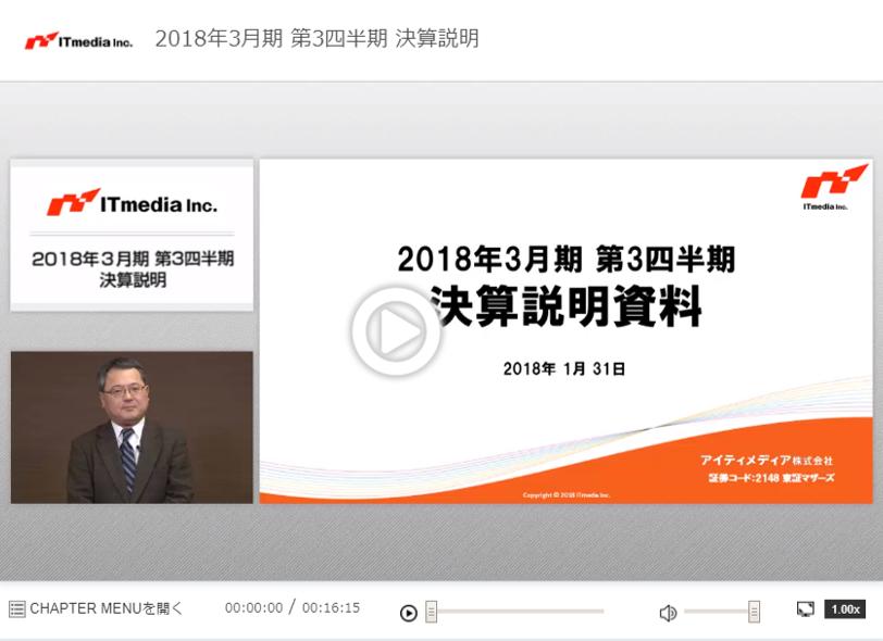 2018年3月期 第3四半期決算資料 説明映像