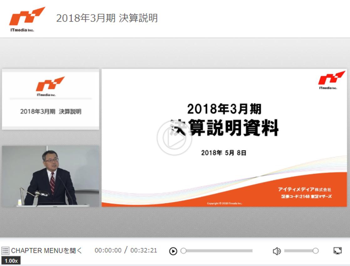 2018年3月期 決算資料 説明映像