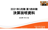 2021年3月期 第1四半期 決算資料 説明映像