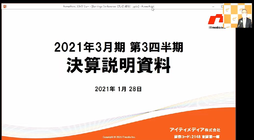 2021年3月期 第3四半期 決算資料 説明映像