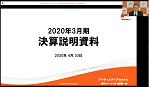 2020年3月期 決算資料 説明動画