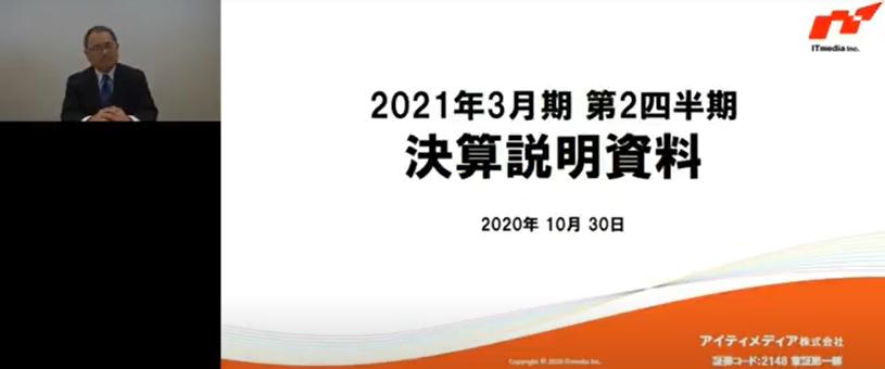 2021年3月期 第2四半期 決算資料 説明映像