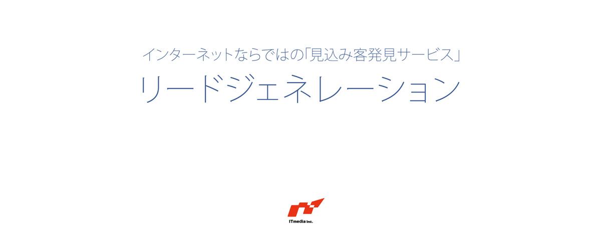 リードジェン紹介動画