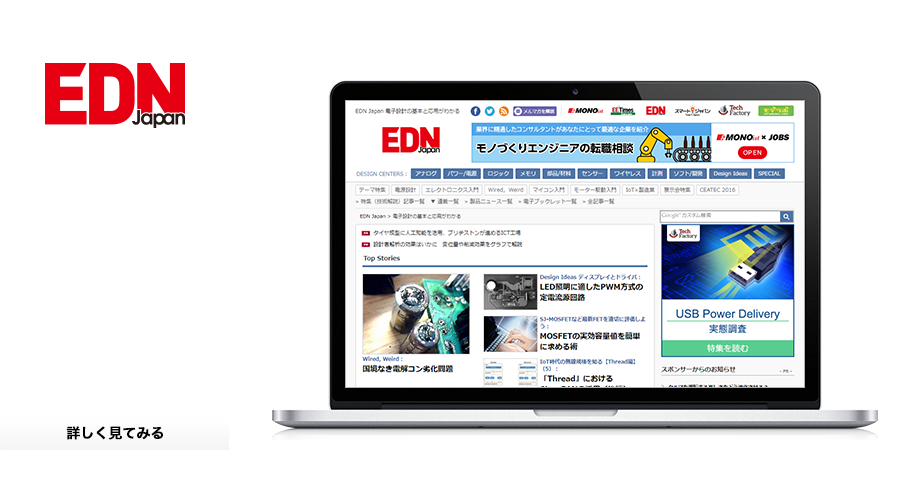 EDN Japan